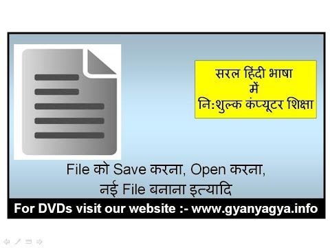 Notepad - How To Save File, Open, New In Hindi, File Kaise Save, Open Kare?
