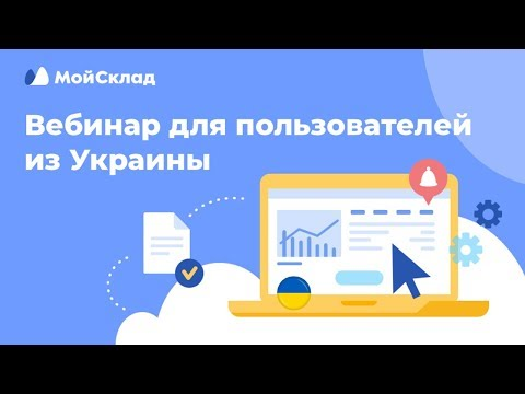 МойСклад. Вебинар для пользователей из Украины