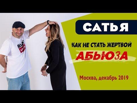 Сатья • Как не стать жертвой «Абьюза». Москва, декабрь 2019