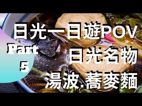 【日本東京自由行】日光一日遊之行程景點分享part-5-二社一寺日光-東照宮、湯波蕎麥麵