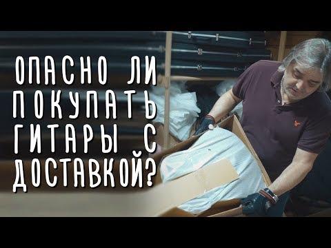 Опасно ли покупать гитару с доставкой? Gitaraclub.ru