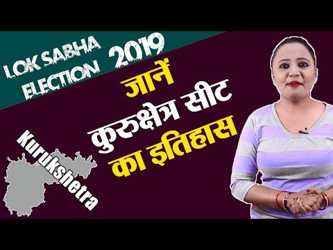 लोकसभा चुनाव 2019: कुरुक्षेत्र का इतिहास, एमपी प्रदर्शन कार्ड | वनइंडिया