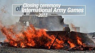 Live: Closing ceremony of Int'l Army Games 2018国际军事比赛颁奖,看我军荣获几项第一