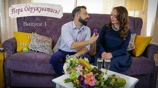 видео Як вибирати весільну обручки