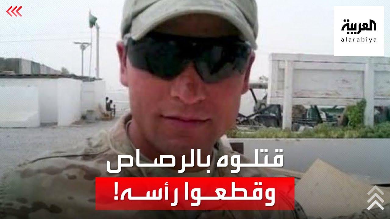 طالبان تقطع رأس مترجم أفغاني تعاون مع الجيش الأميركي