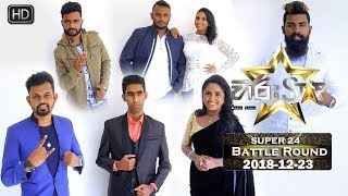 Hiru Star - Super 24 Battle Round | 2018-12-23 | Episode 61 Thumbnail