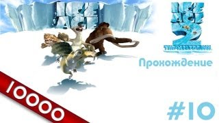 [10k] Ледниковый период 2 (Ice Age 2) прохождение - Серия 10 [Финал]