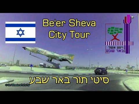 Beersheba Be'er Sheva City Tour Israel 4K  סיטי תור באר שבע