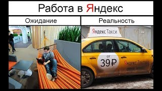 Первый день в Яндекс такси.