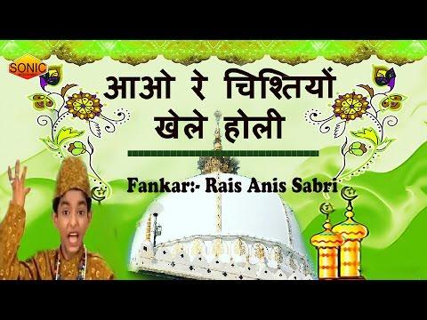 Aao Re Chishtiyo Khelen Holi || Rais Anis Sabri || Best Qawwali || Sonic Enterprise
