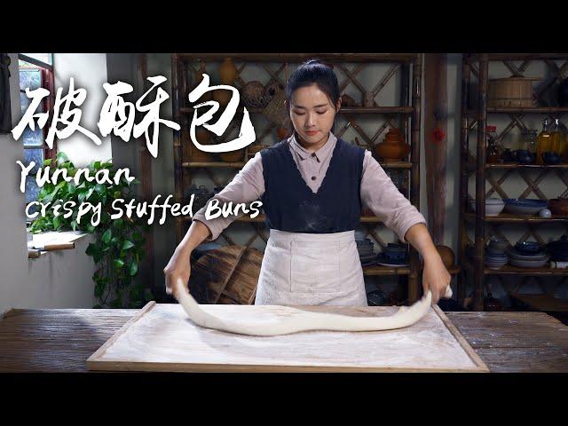 """""""破烂""""面团中绽放的鲜肉美味——云南破酥包【滇西小哥】"""