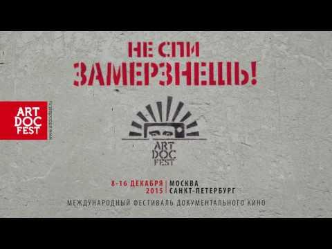 "Обзор программы ""От А до А""   Артдокфест-2015"