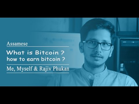(Assamese) What is Bitcoin? How to earn Bitcoin?