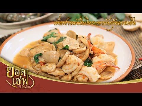 ยอดเชฟไทย (Yord Chef Thai) 24-06-18 : เห็ดฟางผัดใบโหระพากุ้งสด thumbnail