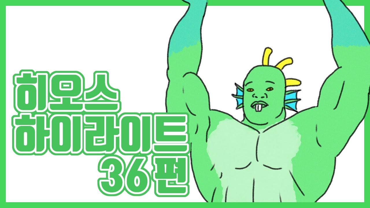 [시공빌런] 히오스 하이라이트 #36