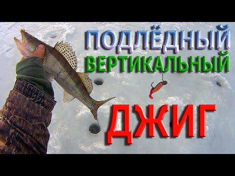 Зимний СУДАК.ПОДЛЁДНЫЙ ВЕРТИКАЛЬНЫЙ ДЖИГ.
