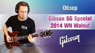 Обзор Gibson SG Special 2014 WN Walnut l SKIFMUSIC RU