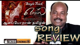 Mersal Movie  - Aalaporan Tamizhan song  Review by jackiesekar  | Vijay | AR Rahman