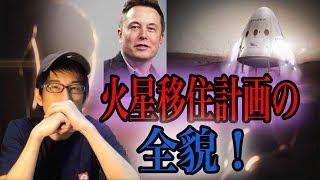 火星移住計画の全貌!!(下あり)