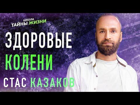 ЗДОРОВЫЕ КОЛЕНИ - Станислав Казаков