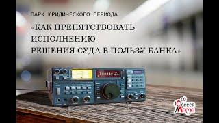 Радио «Одесса Мама» 106,0FM — Как препятствовать исполнению решения суда в пользу банка — 07.04.2015