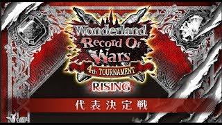 Wonderland Record Of Wars 4th TOURNAMENT~RISING~ 代表決定戦