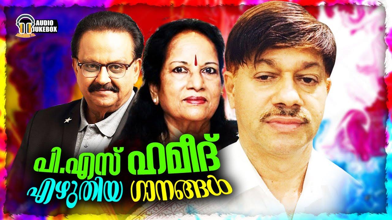 പി എസ് ഹമീദ് എഴുതിയ ഗാനങ്ങൾ   Selected Hit Songs Of P.S Hameed   #Mappilappattu Audio Jukebox