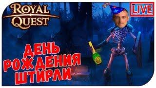 СТРИМ ★ Royal Quest ★ День Рождения Штирли (20:00мск)
