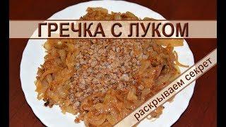 Гречка с луком – рецепт вкусной гречневой каши на сковороде с жареным луком. Buckwheat with onions