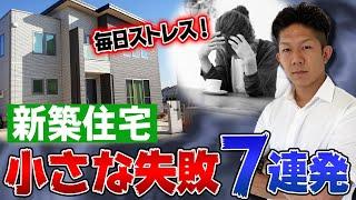 【積み重なると大きなストレス】新築住宅でよくある、小さな失敗7つを徹底解説!