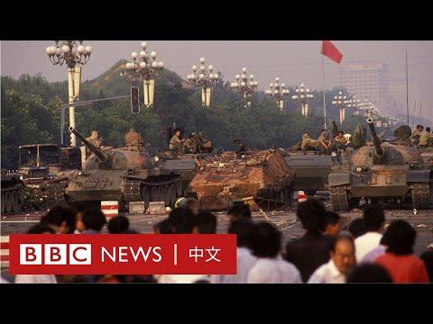 六四事件:BBC天安門現場報道全紀錄