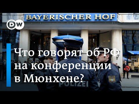 Мюнхенская конференция по безопасности: что говорят о России и Украине? DW Новости (14.02.20)
