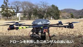 平成28年度 「神奈川版オープンイノベーション」開発プロジェクト ドロ...