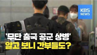 군 출입국 관리 허점… '무단 출국' 못 잡아내 / K…