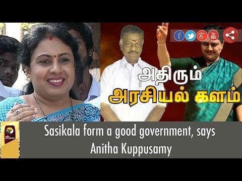 Sasikala form a good government, says Anitha Kuppusamy