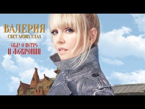Валерия - Свет моих глаз - (OST м/ф «Сказ о Петре и Февронии»)
