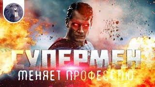 """Обзор фильма """"Гори, гори ясно"""" Супермен меняет профессию"""