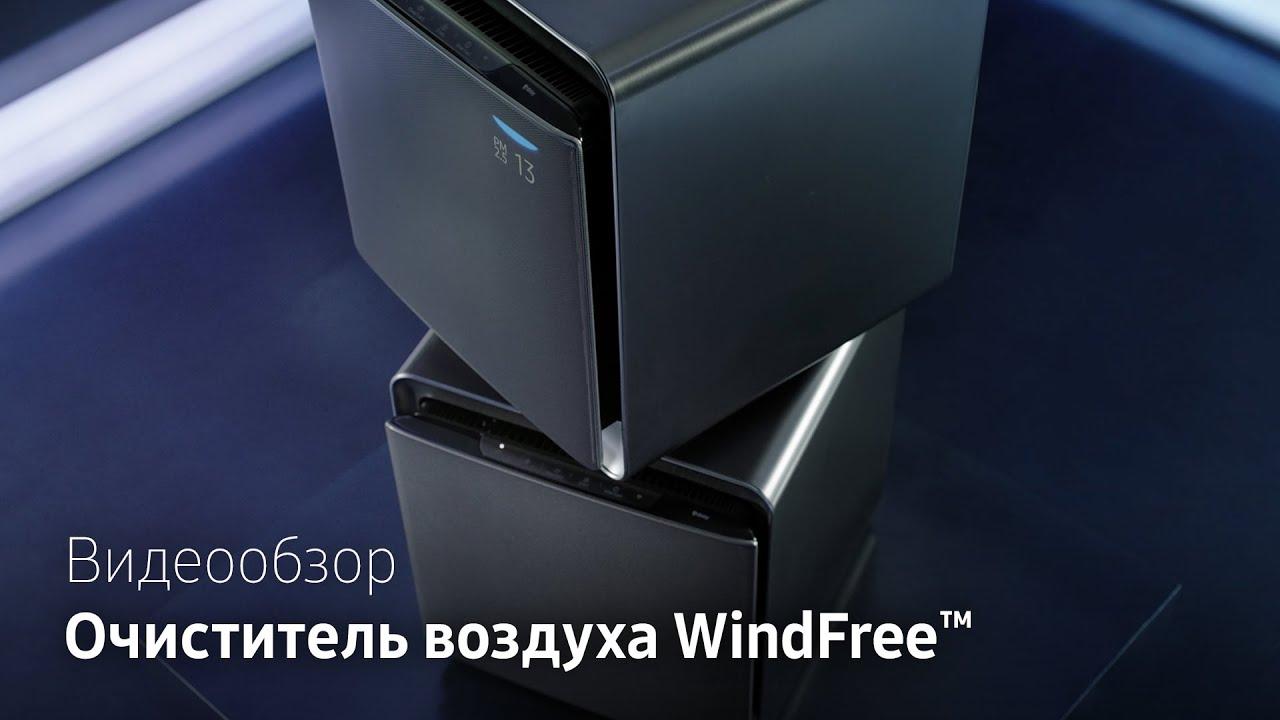 Samsung тест-драйв | Очиститель воздуха WindFree™