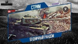 AMX M4 mle. 51-НОВЫЙ ФРАНЦУЗ-РВЕМ И КАЧАЕМ 10 ЛВЛ