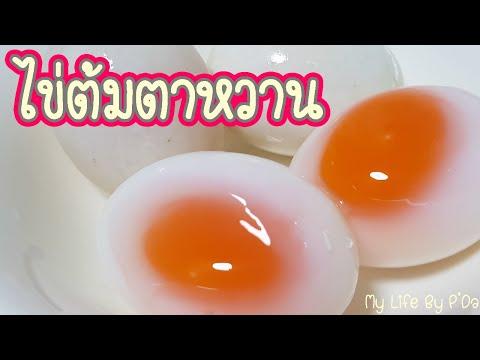 ไข่ต้มตาหวาน และเทคนิคการแกะไข่ให้สวย l My Life By P'Da