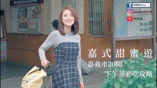 【鮭魚懶人包#9】 | 20間嘉義必吃下午茶攻略 (20 best coffee shops in Chiayi in YuYu's easy pack )