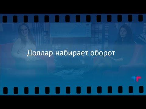 Рублевая Зона 2017 ч.5 (Teletrade, Телетрейд)из YouTube · Длительность: 2 ч19 мин57 с