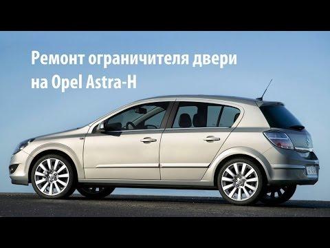 Opel Astra Как отремонтировать ограничитель двери своими руками