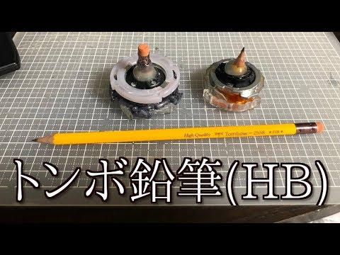 鉛筆ベイブレードの動画