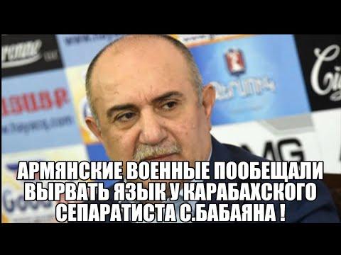 Армянские военные пообещали вырвать язык у карабахского сепаратиста С.Бабаяна. Заявление А.Арутюняна