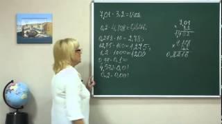 Уроки математики частина-4 множення десяткових дробів