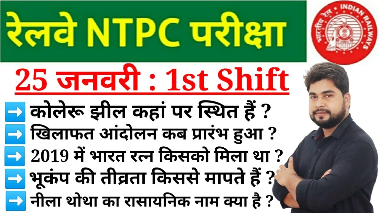 Railway Ntpc 25 January1st & 2nd Shift PaperAnalysis in hindi//Rrb Ntpc Ask Questions inhindi