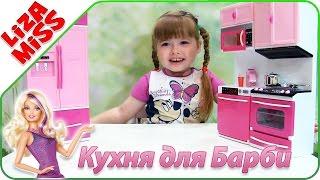 Кукольная кухня. Холодильник, посудомойка, микроволновка, плита и прочие аксессуары кукольного быта.(Игрушечный кухонный набор для кукол размера