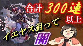 【ドラガリ】新春限定イエヤス狙って合計300連(前回から)の結果が・・・(ドラガリアロスト実況プレイ)