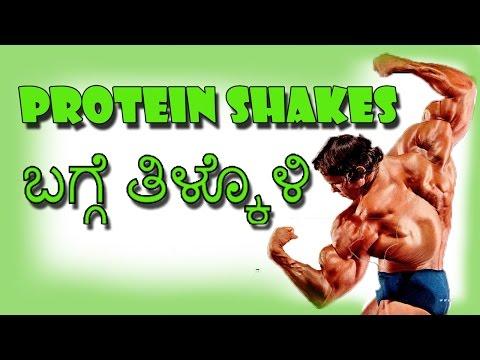 gymನಲ್ಲಿ-workout-ಮಾಡ್ತಿದ್ದೀರ?,-ಹಾಗಿದ್ರೆ-whey-protein-shakes-ಬಗ್ಗೆ-ತಿಳ್ಕೊಳಿ-|kannada